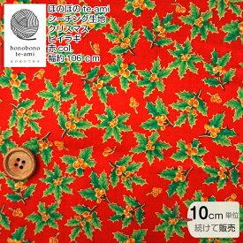 【即日発送】クリスマス 生地 シーチング 布 クリスマス 赤色 ヒイラギ 柄 かわいい 小さな ヒイラギの実 コットン 即日発送可能 メール便発送可能