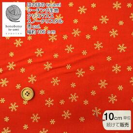 【即日発送】クリスマス 雪の結晶 生地 シーチング 布 クリスマス 赤色 スノークリスタル 柄 かわいい 小さな コットン 即日発送可能 メール便発送可能