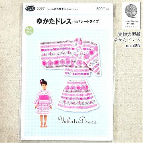【浴衣】【パターン】no.5097【ゆかたドレス】《セパレートタイプ》お子様用ゆかたの【実物大型紙】身長90cm〜125cm用【ティアード型スカート】と【セパレート式