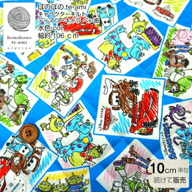 【クーポンで120円OFF】 2020年度 最新柄 ディズニー ペン画 ピクサー 生地 キルト ディズニー キャラクター 布 キルト トイスト ウッディ バズ カーズがいっぱい 青色地 キルティング メール便可能 通園 グッズ 学童 入学 通学 かわいい トイストーリー