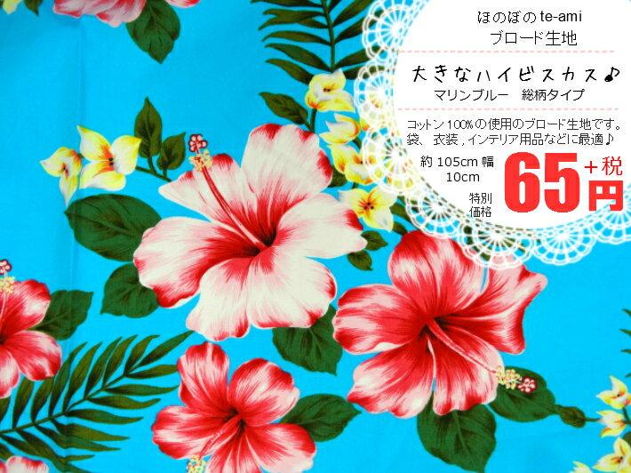 【ハワイアン】【ハイビスカス】大きなハイビスカス♪柄・全面総柄 レトロかわいい【ハワイアン】生地 水色地【ブロード】マリンブルー 【パウスカート】に最適 【はこぽす対応商品】10P05Nov16
