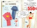 【浴衣】【パターン】no.5522【こどもゆかた】お子様用ゆかたの【実物大型紙】身長101cm〜155cm用【型紙 浴衣】【ク…
