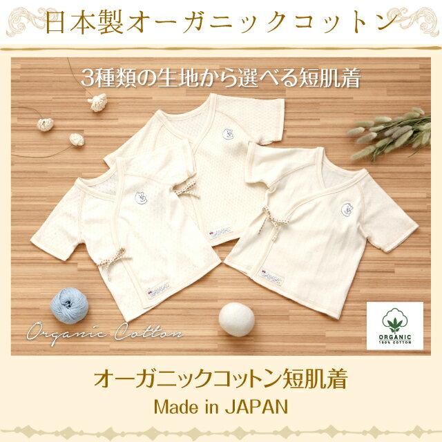 【メール便送料無料】新生児 肌着 日本製 オーガニックコットン 短肌着オリジナルデザイン