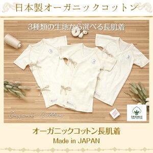 【メール便送料無料】新生児 肌着 日本製 オーガニックコットン 長肌着オリジナルデザイン