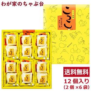送料無料 こっこ 12個入り×1箱 宅配便でお届けミホミ お土産 土産 静岡 ケーキ お菓子 クリーム