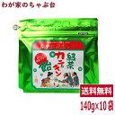 送料無料 緑茶カテキン飴140g×10袋セット全国菓子大博覧会で最高賞を受賞 馬場製菓