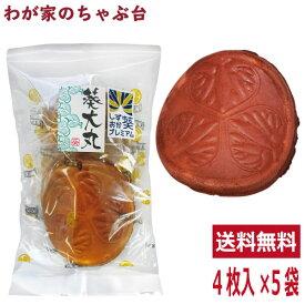 送料無料 葵せんべい 葵大丸4枚入×5袋セット
