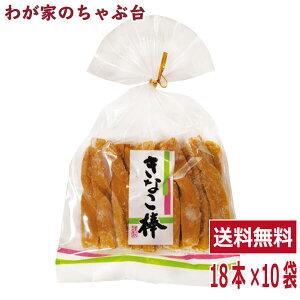 送料無料 きなこ棒 18本×10袋セット 佐藤製菓