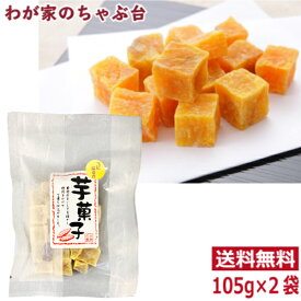 安納芋 芋菓子 1000円 ポッキリ 105g×2袋セット 〜送料無料 さつもいも 芋 お芋 お菓子 スイーツ グラッセ ポイント消化