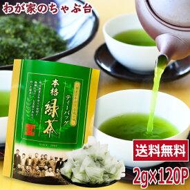 緑茶 ティーバッグ 2g×120個入お茶 お徳用 深蒸し茶 ティーパック 大容量 120包 送料無料 静岡茶 掛川茶 水出し緑茶 冷茶 業務用 茶葉 深むし茶 1000円 ポッキリ