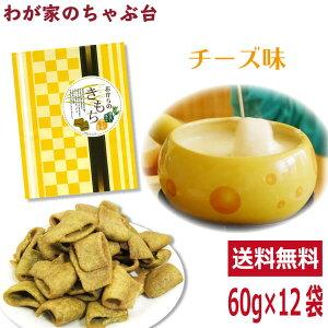 送料無料 おからのきもちチーズ風味 12袋セット〜