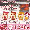 世界三大紅茶 ウバ・キームン・ダージリン 選べる2袋セット〜