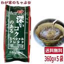 送料無料 コーヒー乃川島 スペシャルブレンド 360g×5袋セットコーヒー 珈琲 レギュ...