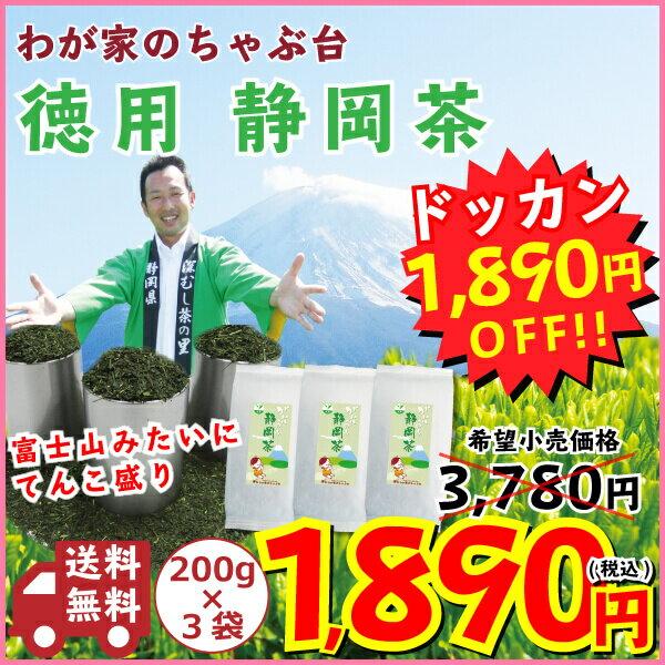 【楽天スーパーSALE 半額】お徳用静岡茶(200g×3本)お茶 緑茶 日本茶 煎茶 深蒸し茶 茶葉 牧之原茶 冷茶 やぶきた茶