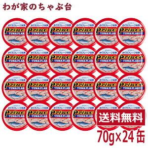 プリンス ツナフレーク赤缶24缶セット缶詰め ツナ缶 かんづめ 三洋食品 送料無料 まぐろ油漬け
