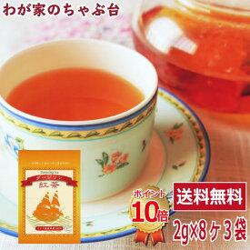 送料無料 紅茶 ダージリン ティーパック3袋セット〜