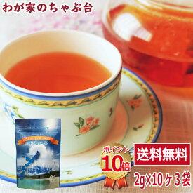 送料無料 沖縄紅茶 シークヮーサーアールグレイ3袋セット〜
