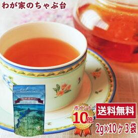 送料無料 沖縄紅茶 琉球ロマン3袋セット〜