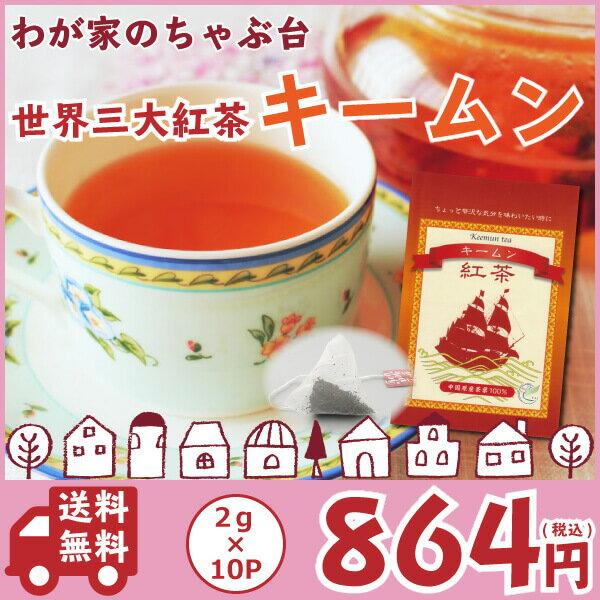 紅茶 キームン ティーパック〜