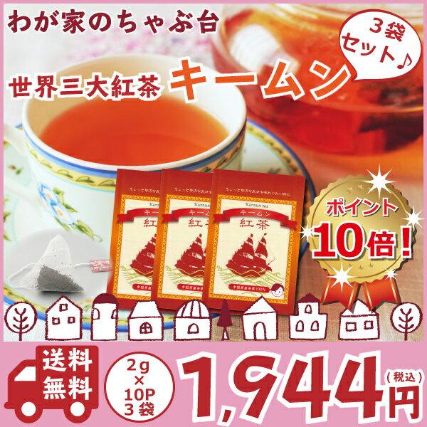 送料無料 紅茶 キームン ティーパック3袋セット〜