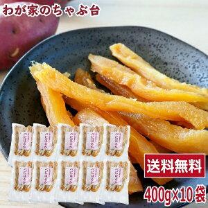干し芋 角切り 食べ放題 大袋 400g×10袋セット  〜ほしいも 干し芋 干しいも 干しイモ 紅はるか干し芋 とろける干し芋 国産干し芋 送料無料干し芋 無添加干し芋 お徳用干し芋