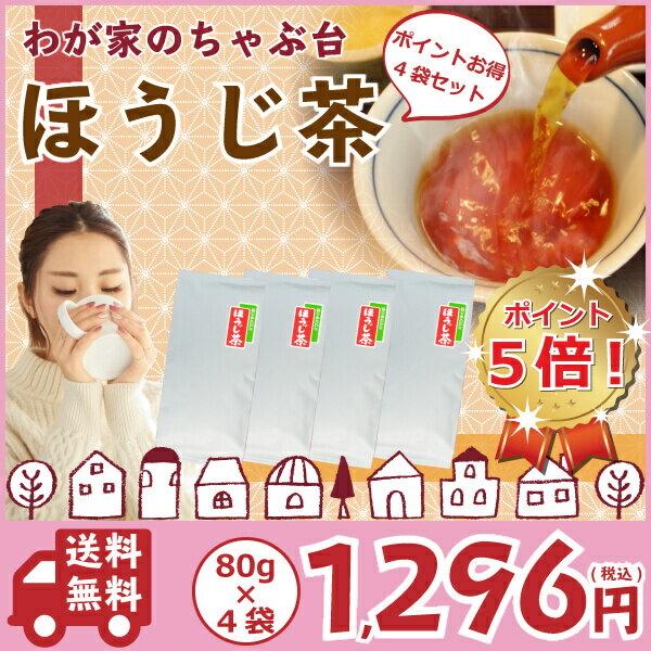 掛川産 深むし茶を使った ほっこり美味しいほうじ茶80g3袋に1袋おまけ〜