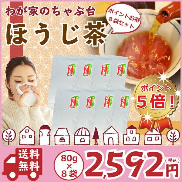 掛川産 深むし茶を使った ほっこり美味しいほうじ茶80g×8袋セット〜