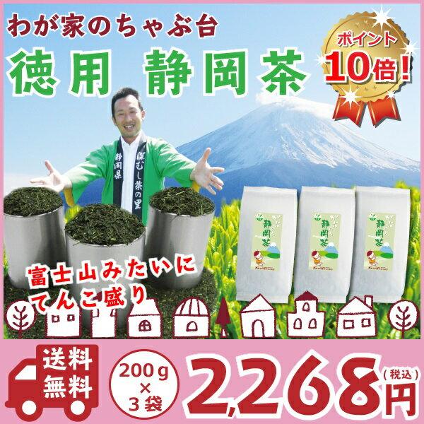「お徳用・静岡茶」200g×3袋セット〜茶葉/お茶/緑茶/日本茶/煎茶/荒茶/深蒸し茶/牧之原茶/冷茶