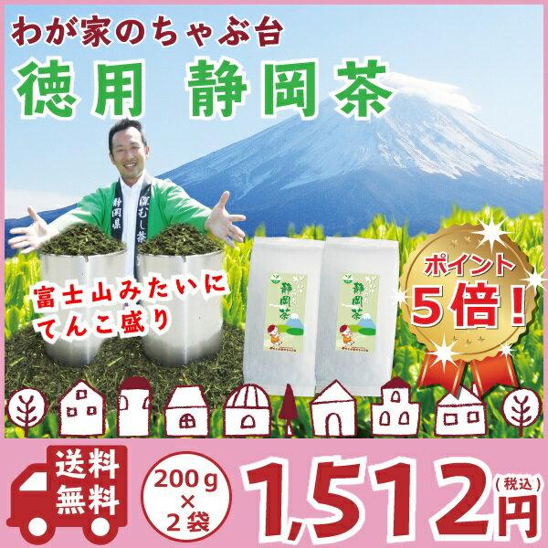 「お徳用・静岡茶」200g×2袋セット〜茶葉/お茶/緑茶/日本茶/煎茶/荒茶/深蒸し茶/牧之原茶/冷茶/やぶきた茶