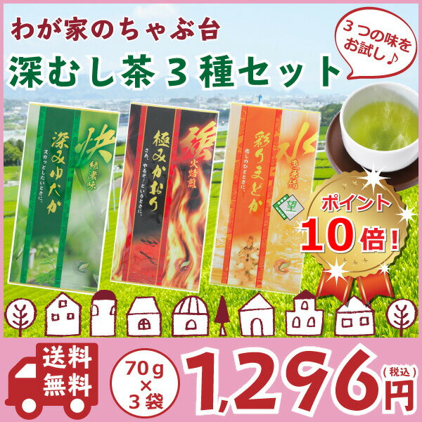 3つの味をお試し 深むし茶3種セット〜茶葉/お茶/緑茶/日本茶/煎茶/深蒸し茶/牧之原茶/冷茶/やぶきた茶