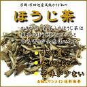 【送料無料】500円ポッキリ宇治、高級茶葉の茎を使用しています。茎茶の、ほうじ茶は苦味が少なく香り良し。茎茶のほ…