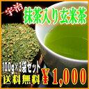 【お試し】送料無料1,000円ポッキリ♪香ばしい玄米の香りとコクを持ち合わせたおいしい玄米茶です。冷茶でも!宇治「…