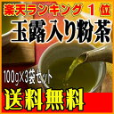 【お試し】送料無料1,000円ポッキリ♪甘みとコクを持ち合わせたおいしい粉茶です。冷茶でも!宇治「玉露入り粉茶」100g×3袋130206_free 【RCP】
