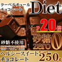 砂糖不使用 ヘルシーチョコレート【DIET/ダイエットクッキー/ダイエットスイーツ/ヘルシーチョコレート/ティーライフ/砂糖不使用/ヘルシースイーツ/ダイエット...