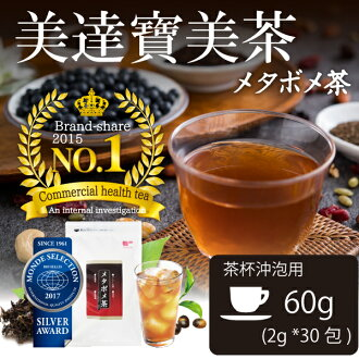 美達寶美茶/美达宝美茶  茶杯沖泡用 60g(2g*30包)metabome slimming tea /メタボメ茶