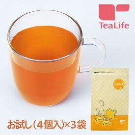 メタボメ茶 お試しセット ダイエット お茶 ダイエットティー ダイエット茶 健康茶 ティーライフ