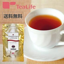 ダージリン&セイロンティー 紅茶 ティーバッグ 100個入 ダージリンティー セイロンティー ディンブラ茶葉 送料無料 大容量 まとめ買い 大袋 業務用 ギフト