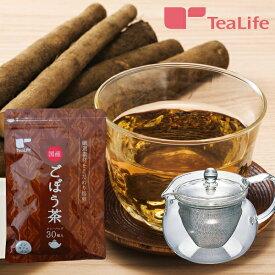 ごぼう茶 + 耐熱茶茶急須丸 ハリオ 450ml 水出し 妊産婦 ティーライフ セット 急須