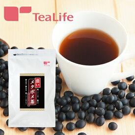 濃いメタボメ茶 ポット用30個入メタボメ茶 ダイエット茶 ダイエット お茶 ダイエット飲料 黒豆ダイエット ダイエットティー 黒豆茶 烏龍茶 プーアール茶 杜仲茶 メタボメ ダイエットドリンク 健康茶 健康飲料 ティーライフ