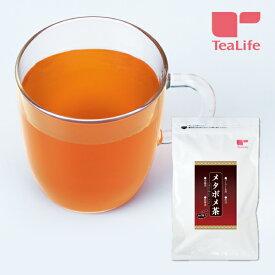 メタボメ茶 カップ用 30個入 ダイエットティー ダイエット お茶 ダイエット茶 健康茶 ティーバッグ