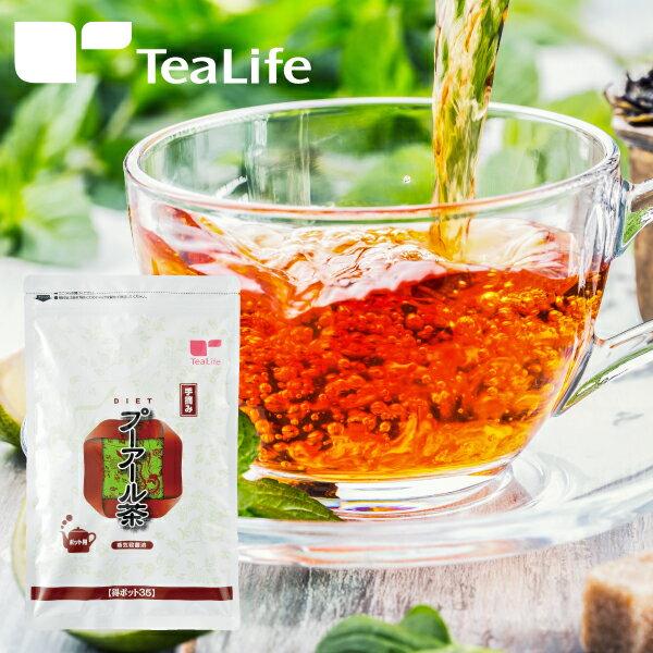 プーアール茶(プーアル茶)ポット用35個入り ダイエット プーアール茶 ダイエットプーアル茶 プーアル茶 黒茶 中国茶 ダイエット茶 ダイエット飲料 発酵茶 発酵 茶 プーアールティー 茶 ダイエット 黒茶 ティーライフ プーアル茶
