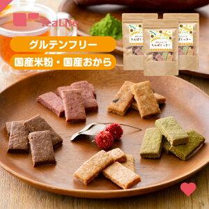 米粉とおからのたんぱくっきー 3袋セット おからクッキー グルテンフリー クッキー 小麦粉不使用 まとめ買い 国産 おから 国産 米粉