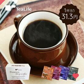 本格 プレミアム ドリップ コーヒー ドリップ バッグ 4種セット 送料無料 ドリップコーヒー コーヒー お試し モカ キリマンジャロ グァテマラ ドリップ 珈琲
