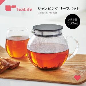 ティーポット ジャンピング リーフ ポット 600ml ハリオ HARIO 急須 耐熱ガラス お茶 フルーツティー ハーブティー 紅茶 ティーバック ティーライフ