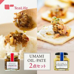 食べるオリーブオイル UMAMIシリーズ よりどり 2点セット うまみオイル オリーブオイル 調味料 和風 おつまみ 新米 ご飯のお供 ごはんのお供