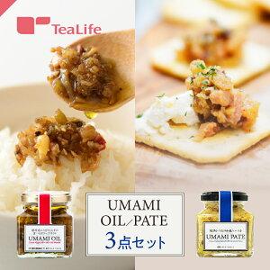 食べるオリーブオイル UMAMIシリーズ よりどり 3点セット うまみオイル オリーブオイル 調味料 和風 おつまみ 新米 ご飯のお供 ごはんのお供