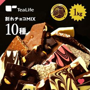 割れチョコ ミックス アラカルト 10種 1kg 訳あり 訳アリ 大容量 まとめ買い 業務用 クーベルチュール チョコレート バレンタイン 2021 プレゼント