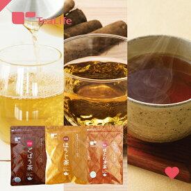 国産 シリーズ 3点セット(はとむぎ茶/ごぼう茶/ほうじ茶) 送料無料 牛蒡茶 焙じ茶 ハトムギ茶 ハト麦茶 はと麦茶 ティーバッグ