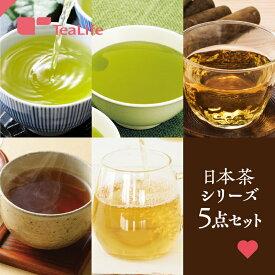 日本茶シリーズ 5点セット(まかない茶/濃いまかない茶/ごぼう茶/ほうじ茶/はとむぎ茶)送料無料 緑茶 静岡茶 抹茶入り 牛蒡茶 ゴボウ茶 はと麦茶 ハト麦茶 ハトムギ茶 焙じ茶