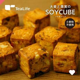 大麦と果実のソイキューブ 800g 小麦粉不使用 大豆 大豆粉 大麦粉 ヘルシー おやつ お菓子 クッキー